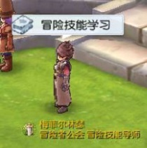 Adventurer Skill Translation