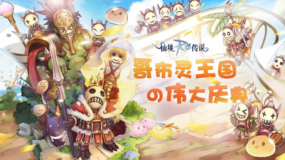 April Fool Event – Goblin Kingdom