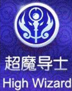 High Wizard Skill