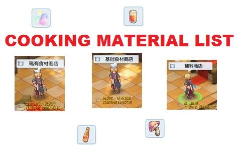 Cooking archives ragnarok online mobile eternal love english guide 18 sep forumfinder Images