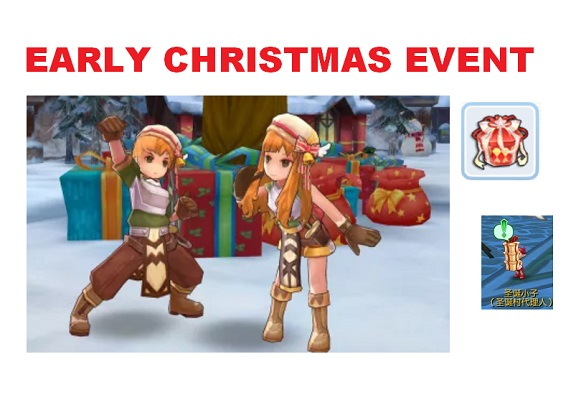 Early Christmas Event