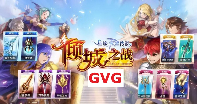 GVG info