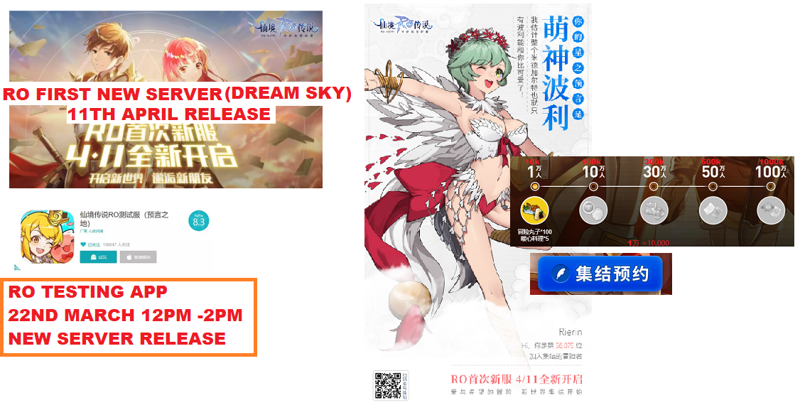 New RO Server – Dream Sky (梦想天空)